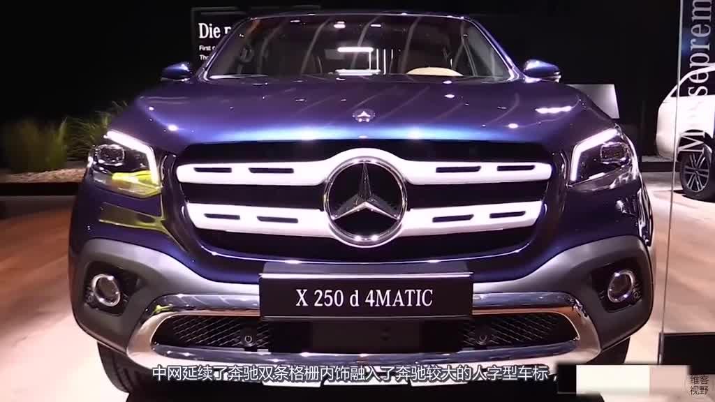 奔驰也推出皮卡车型了!首款X级皮卡全系标配四驱,仅29万起步!