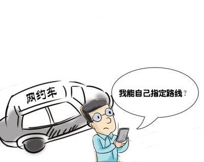 网约车司机请注意,乘客有权选择指定路线