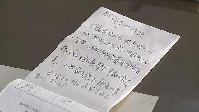 细心民警用纸笔交流助聋哑老人回家 老人临别时接连敬礼以示感谢