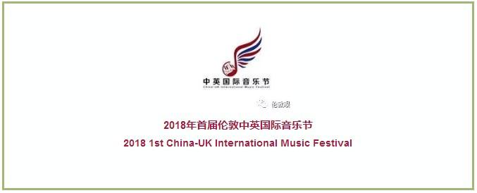 【万众期待】2018年首届中英国际音乐节,我们在等你!