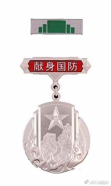 武警国防服役章_其中,国防服役,卫国戍边,献身国防三类纪念章分别设置金银铜三个级别.