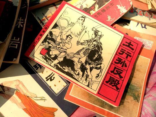 在二十世纪九十年代以后,连环画的出版逐渐退出历史舞台,到了九十年代中的后期,这个时候连环画就已经作为收藏品的身份出现在了人们的视野中,成为继字画、瓷器、邮票、古玩之后的第五类热门收藏品。