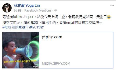 林宥嘉与Jasper同一天生日!隔空喊话:想交个朋友!