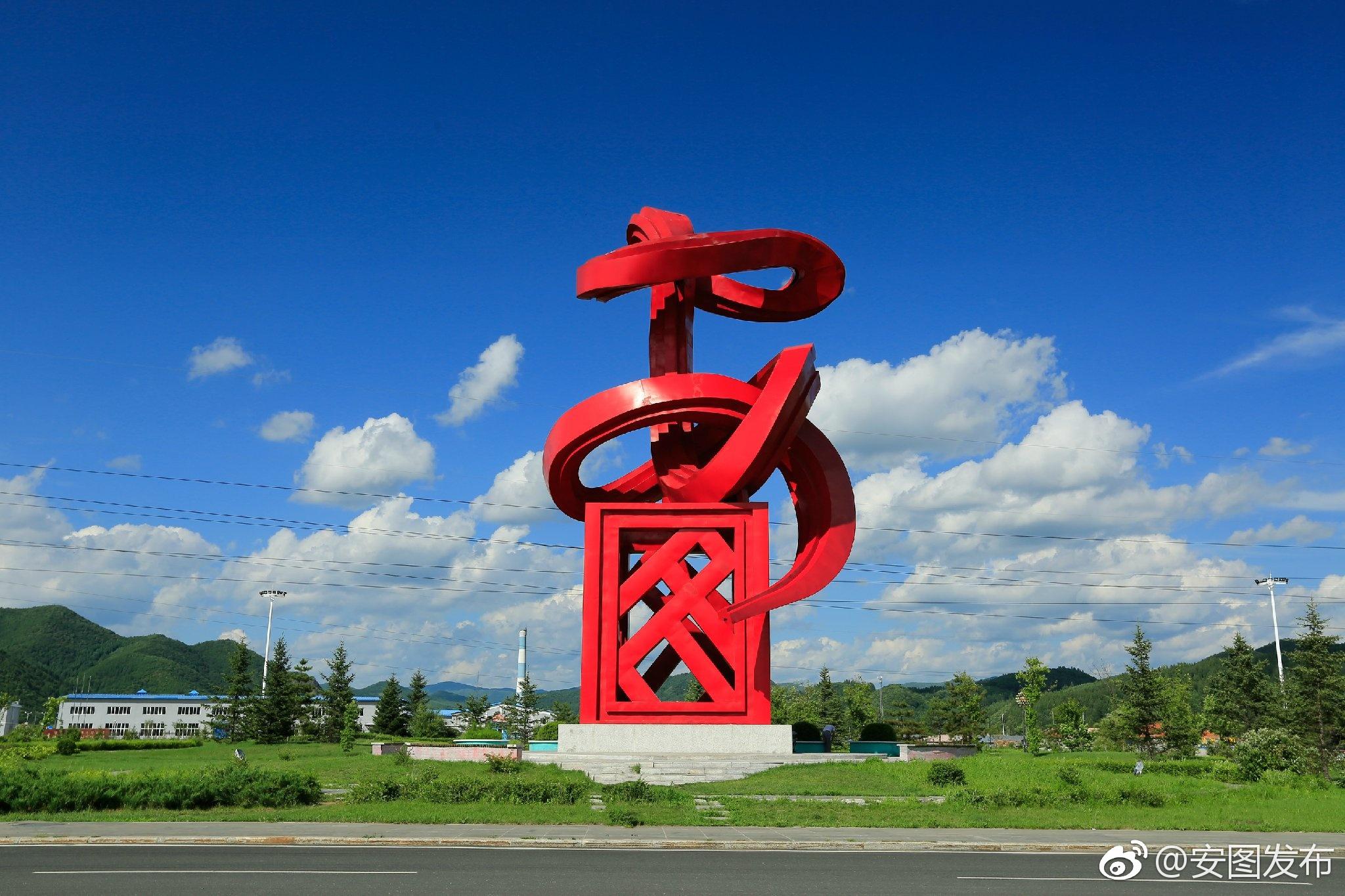 安图县胜利村的v攻略致富路攻略美味7餐厅图片