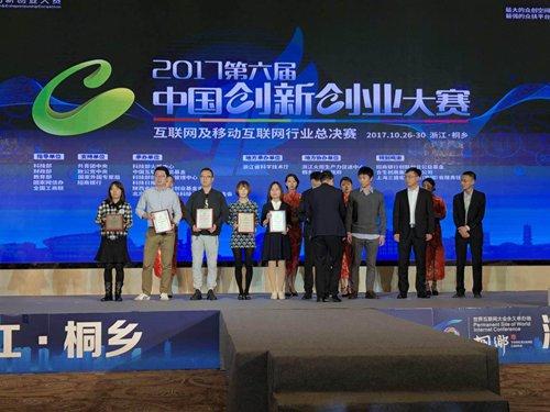第六届中国创新创业大赛,俊平大魔王过关斩将论剑赛事
