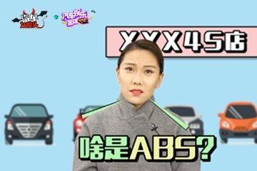 都说<em>ABS</em>是急刹救命法宝 但<em>ABS</em>到底是什么呢?