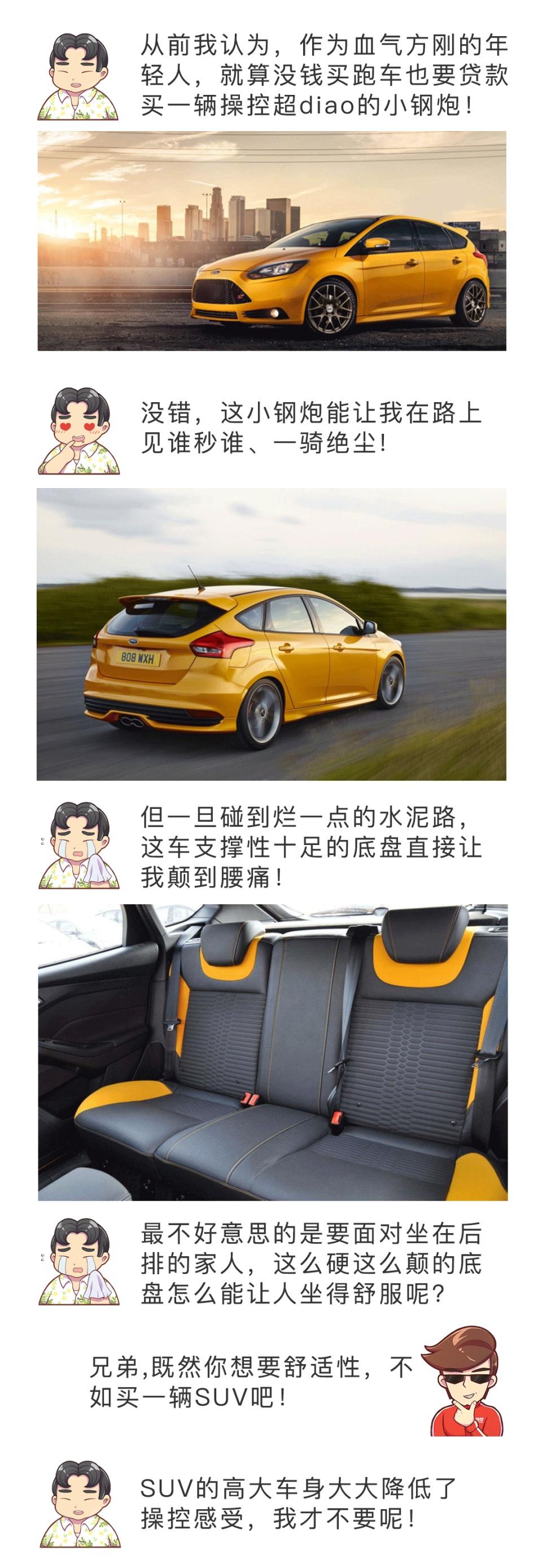 真的有又好开又舒适的车?10多万给你推荐3台