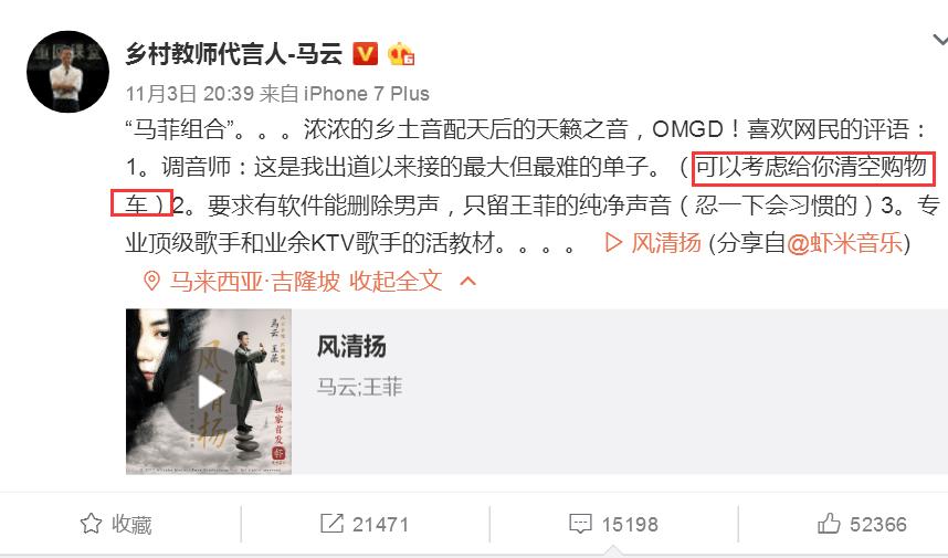 马云微博亲自调侃网友评语: 可以考虑给你清空购物车