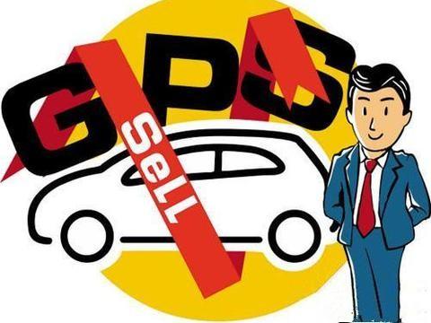 贷款买车的时候,4S店竟然加装一个GPS,可以不要吗?