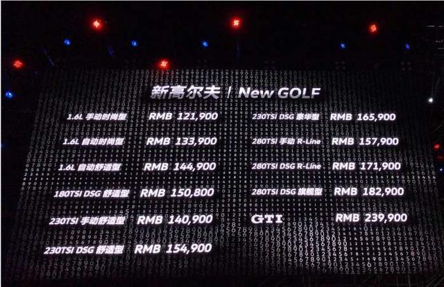 新款一汽大众高尔夫已上市,国内版本逐渐与海外版本一致