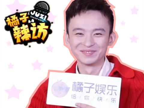 辣访董子健:热巴和我颜值并列第一