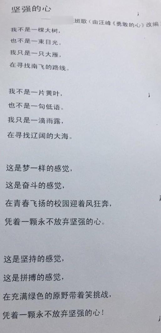 看了这些初中生自己编写的班歌,网友纷纷要求广东总分初中图片