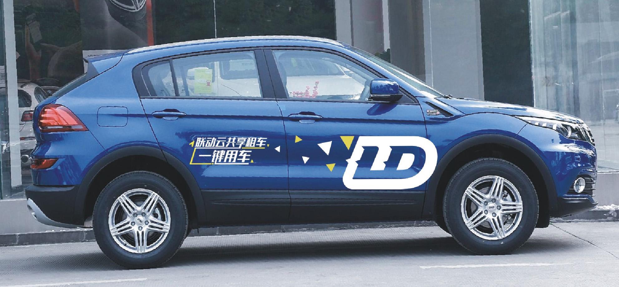 刷脸认证 一键用车 联动云共享租车进驻海南三