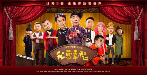 《相声大电影之我要幸福》海报预告双发 12月1日贺岁上映