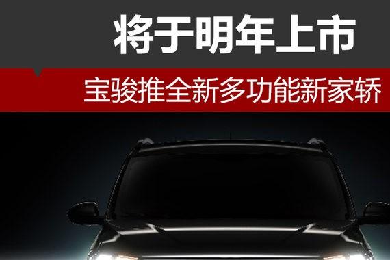 宝骏推全新<em>多功能</em>新家轿 将于明年上市