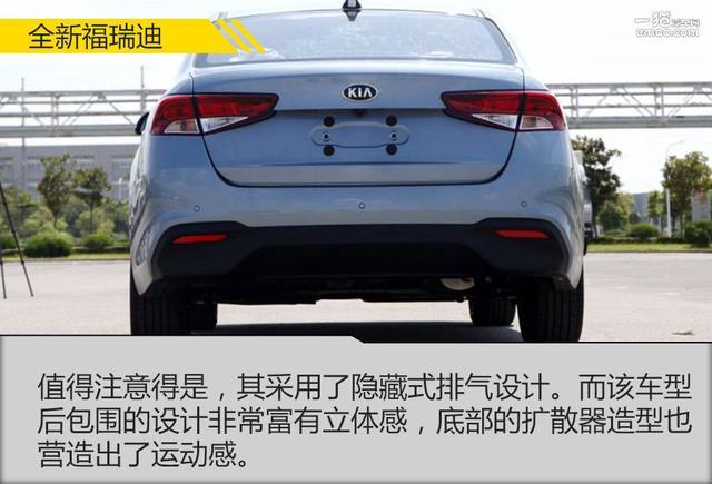 韩系平民车全新福瑞迪上市 哪款车型性价比更高