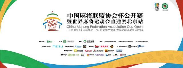 中国麻将联盟协会杯公开赛将开赛,大师级高手共聚北京