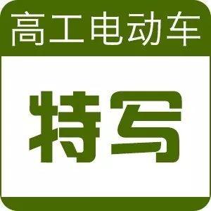 【高工电动车•特写】苏州汇川杨睿诚:新能源汽车电机控制器的发展趋势