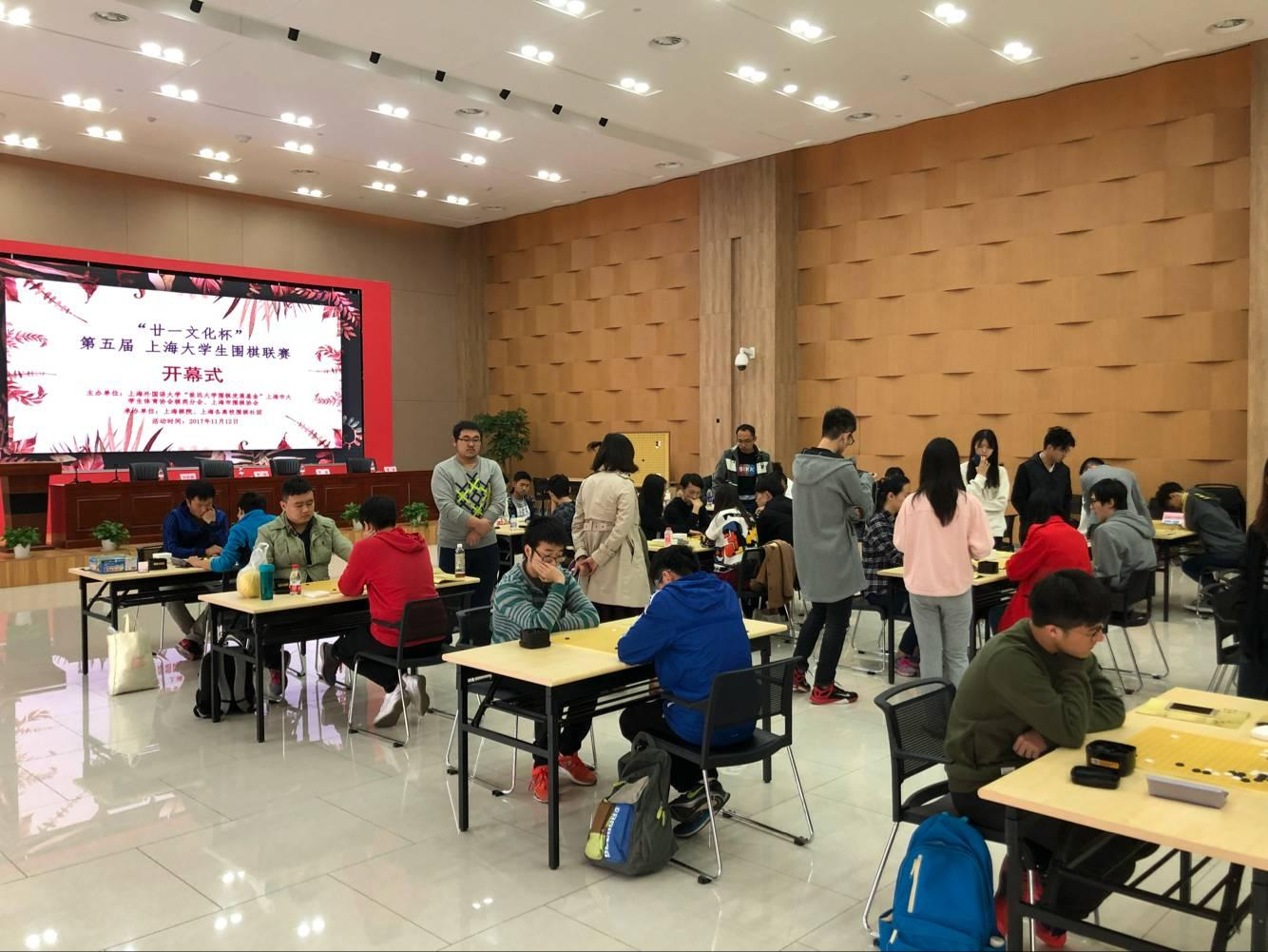 第五届上海大学生围棋联赛开幕
