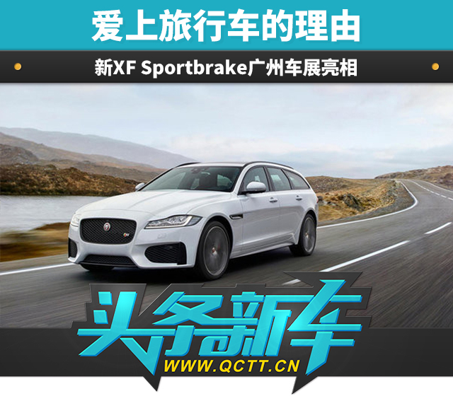 头条·新车|爱上旅行车的理由 新XF Sportbrake广州车展亮相