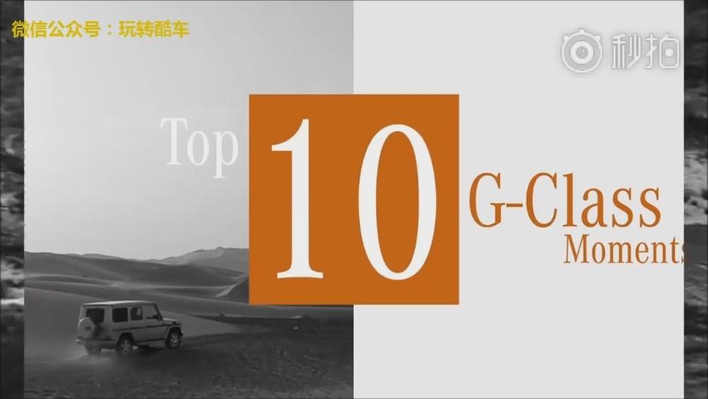 奔驰G级  10个经典的奔驰G级的镜头,让我们一同回顾硬派越野车的经典时...