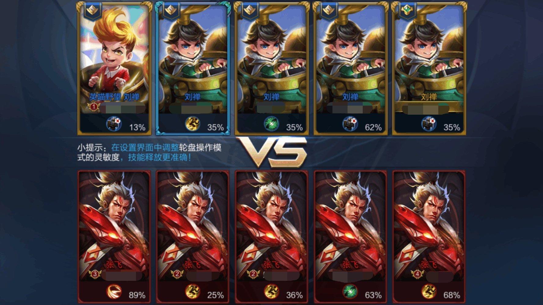 王者荣耀:刘禅和张飞的对决