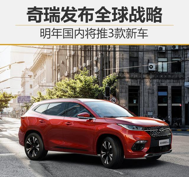 奇瑞发布全球战略 明年国内将推3款新车