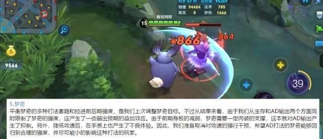 王者荣耀:梦奇削弱引众多玩家不满,天美将被动紧急回调!