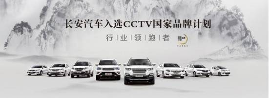 """2017年长安品牌乘用车销量破百万,上演""""中国速度""""!"""