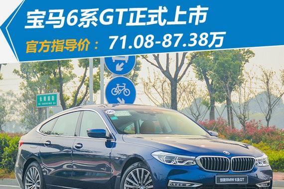 <em>宝马</em>6系GT今日正式上市 售71.08-87.38万元