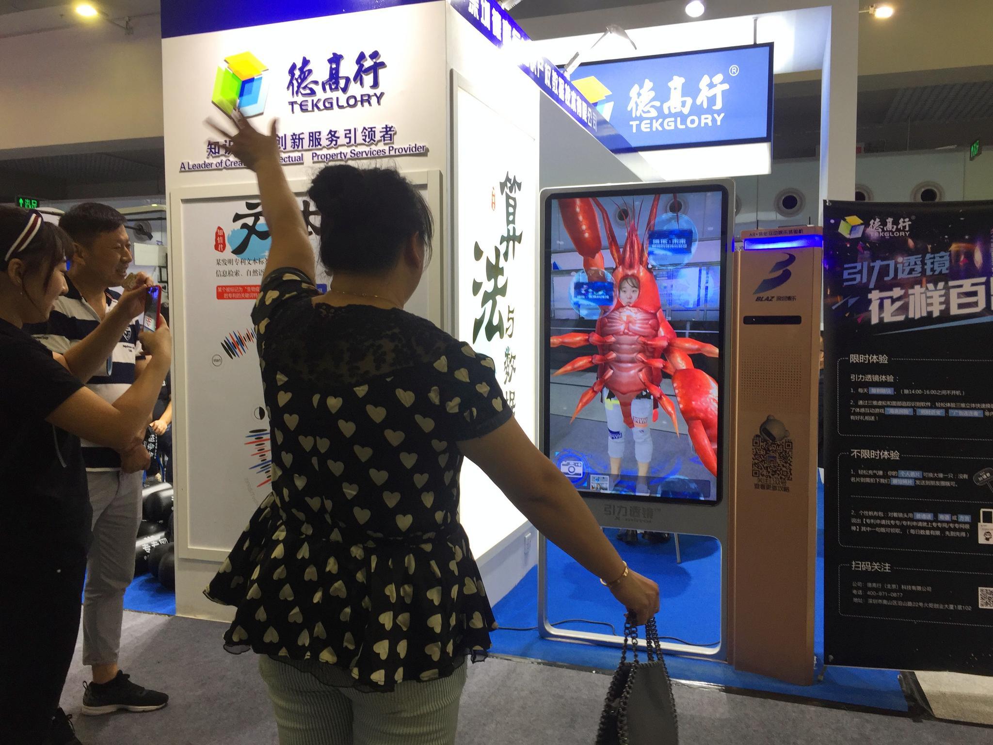 2017高交会AR科技大爆发 博乐信息领航AR头部内容