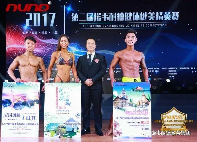 星城夺目 2017诺韦耐德健体健美精英赛(中国·长沙)劲爆谢幕
