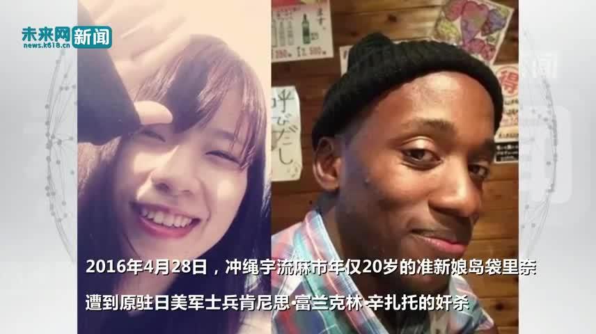 美军奸杀冲绳少女受审但却难定罪 日媒:日美政府该坐被告席!