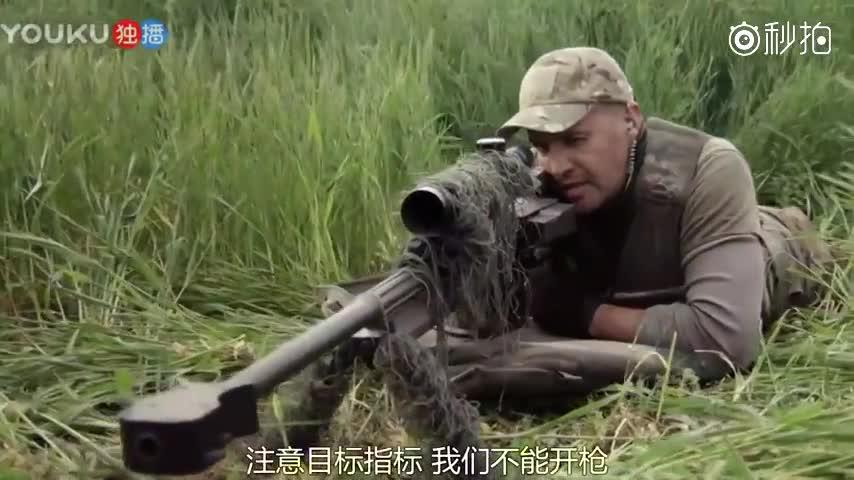 有这么一把大枪却不能射!盯着恐怖分子苦等指挥中心下令