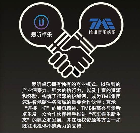 """爱听卓乐发布""""车乐云"""",打造车载娱乐新生态 汽车殿堂"""