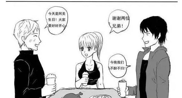 污污漫画:阿美故意把自己灌醉,俩女友异想天开帅哥3完美图片