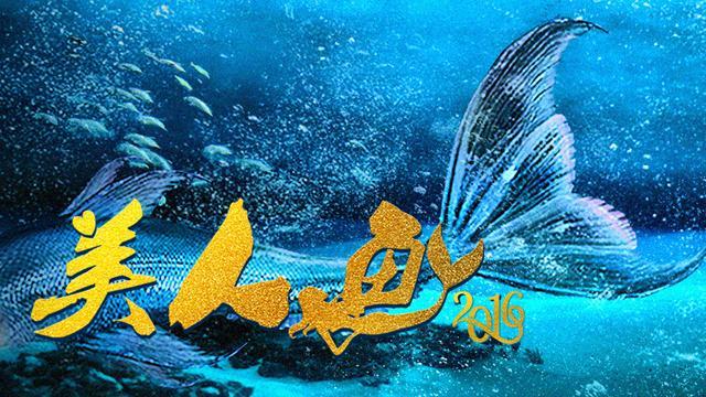 2015年的时候,星爷说要拍个新电影,叫《美人鱼》,在全球内举办海选.图片