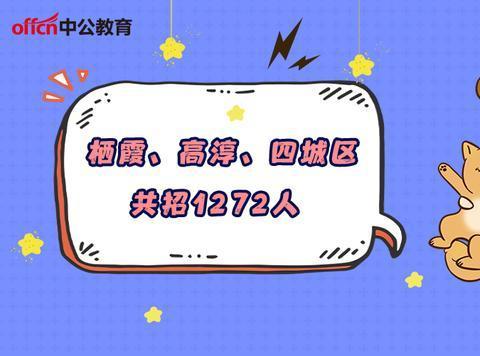 南京又招教师584人,编制内,均不限户籍中学北镇考初中图片