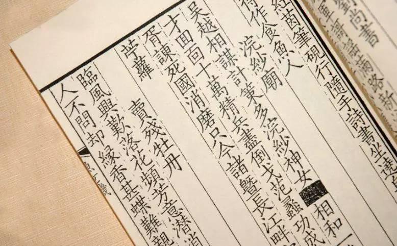 秦桧书法鉴赏:现代广为使用的宋体字的创始人就是秦桧图片