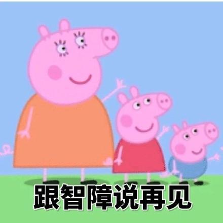 斗图必备的小猪佩奇表情图片字吗的我人带图片字图片约没带表情包图片