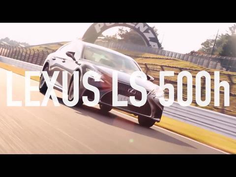 完美锐变 富士赛道试驾 Lexus 旗舰轿跑LS 500h