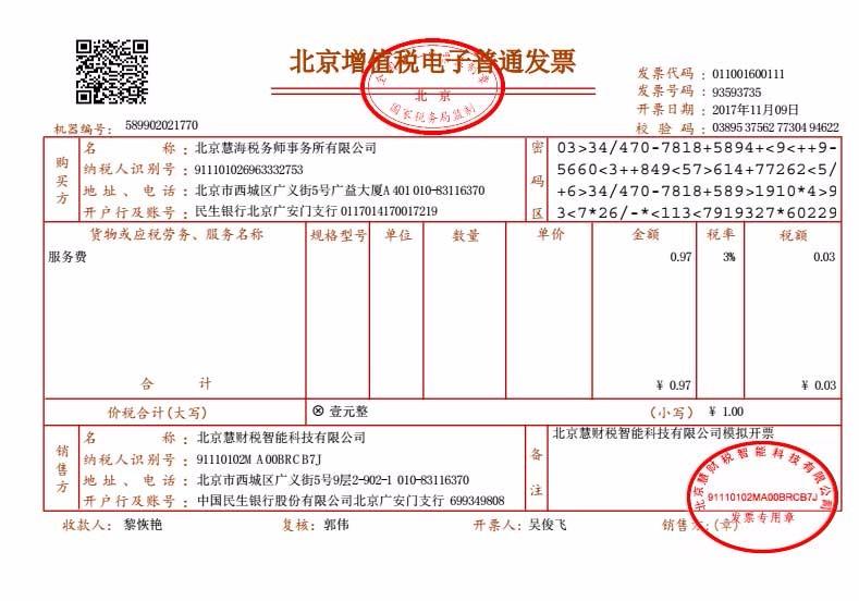 可以自行打印增值税电子普通发票的版式文件,其法律效力,基本用途