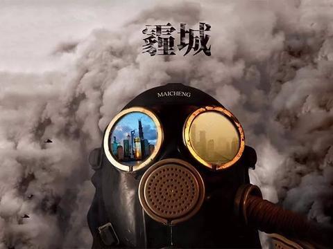 如松:雾霾压低了环京楼市!