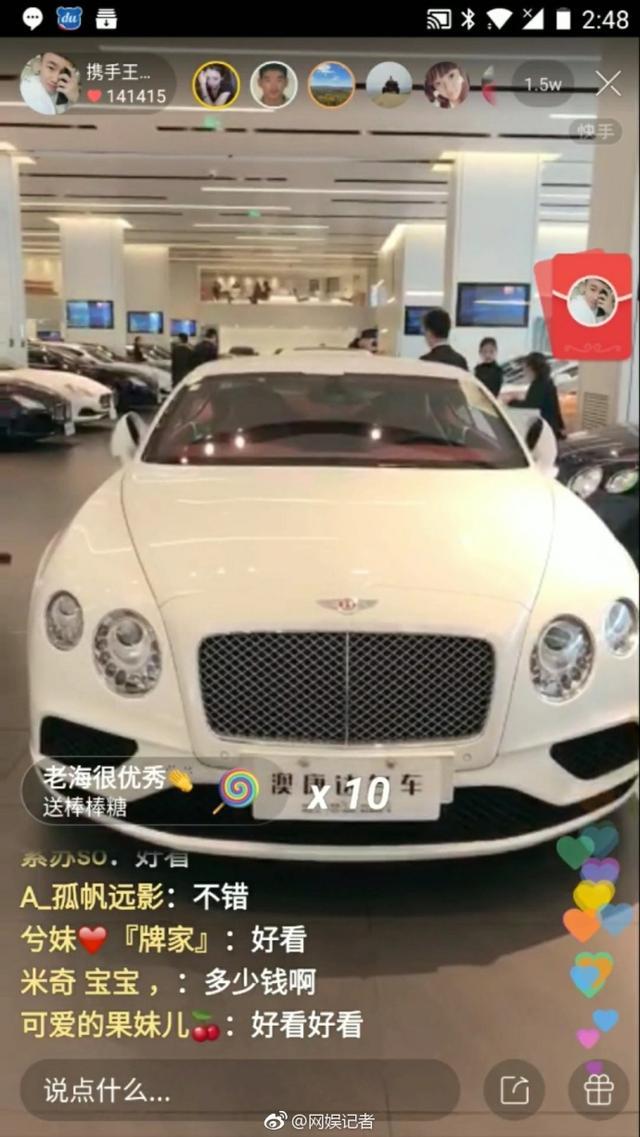快手网红牌牌琦靠社会摇,在深圳购买豪车宾利