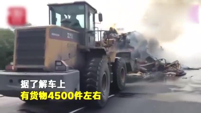 快递货车双11当天高速起火 4500多件货物被烧毁