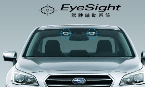 斯巴鲁EyeSight驾驶<em>辅助</em><em>系统</em>让你自信