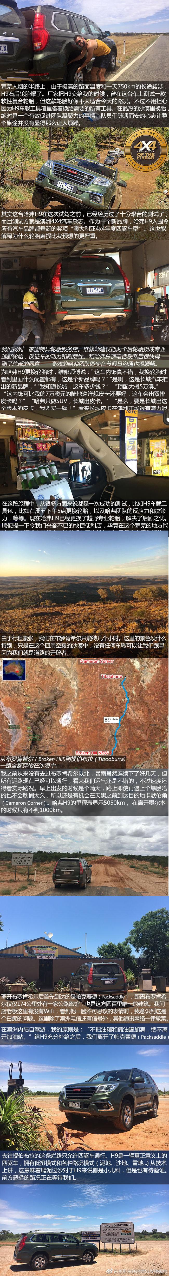 荒漠起舞 哈弗H9澳洲内陆探险之旅 (上)