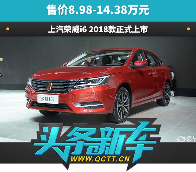 售价8.98-14.38万元 上汽荣威i6 2018款正式上市