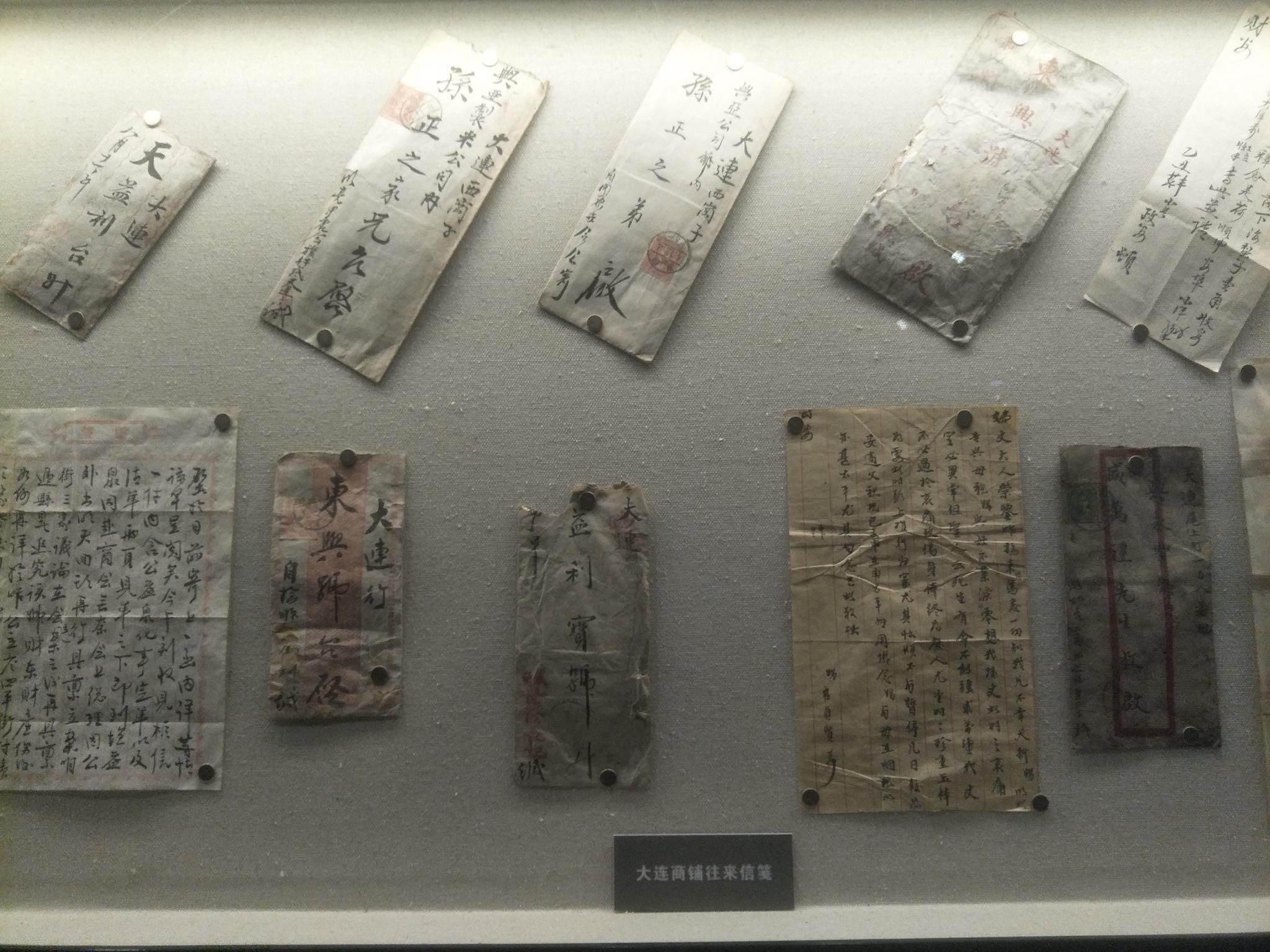 大连博物馆中收藏的商铺往来信件等