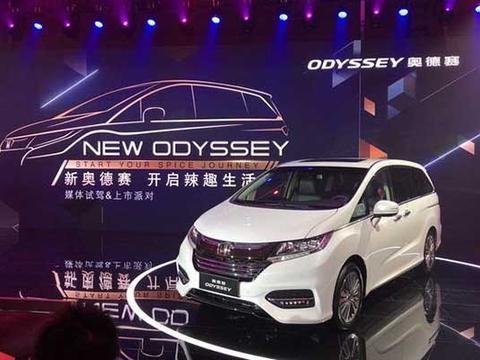 新本田奥德赛亮相7.21广州国际采购车展,改款上市售22.98万起